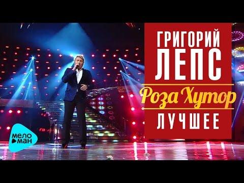 Григорий Лепс: Николай Басков - Любовь - не слова (Рождество - Роза Хутор 2016)