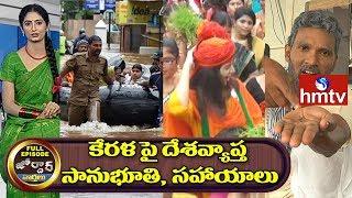 కేరళ పై దేశవ్యాప్త సానుభూతి, సహాయాలు | Jordar News Full Episode | hmtv