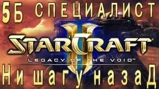 Ачивки StarCraft 2 Legacy of The Void - Ни шагу назад - Часть 5б - специалист - Кузница воли