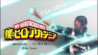 download lagu 【boku No Hero Academia Season2 Op2】amazarashi - Sora Ni gratis