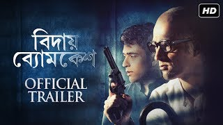Bidaay Byomkesh বিদায় ব্যোমকেশ Official Trailer Abir Sohini Debaloy Bhattacharya Svf