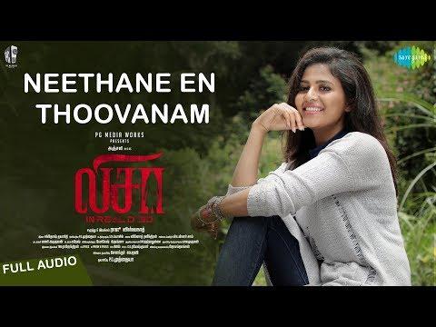 Neethane En Thoovanam | Full Audio | Lisaa 3D | Anjali | Santhosh Dhayanidhi | Swagatha S.Krishnan