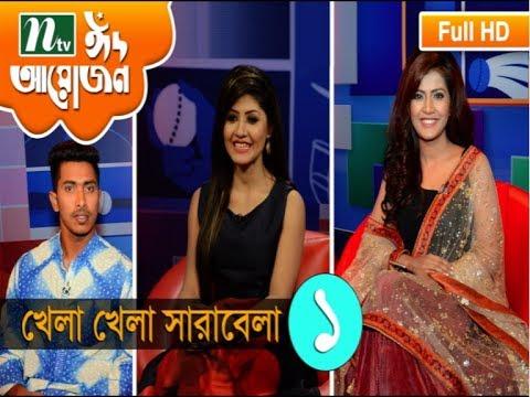 Eid Celebrity Show Khela Khela Sarabela, Episode 1 | Taskin, Soumya, Ambrin, Maria