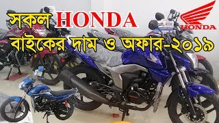 All Honda Motorcycle Update Price & Offers 2019 🏍️ All Bikes Specification 😱 Sobuz Bd vlog🔥!!