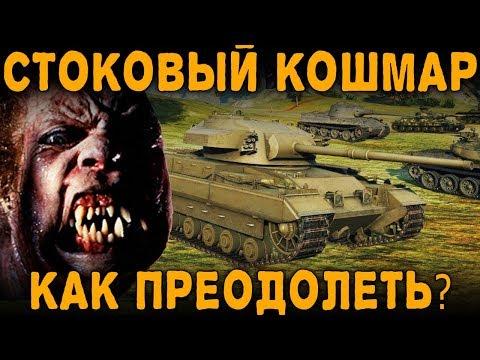 СТОКОВЫЙ УЖАС - КАК ПРЕОДОЛЕТЬ Caernarvon [ World of Tanks ]