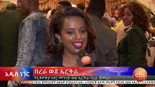 አዲስ ነገር ሐምሌ 11 2010 / What's New July 18 2018