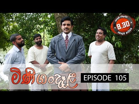 Minigandela | Episode 105 | Sirasa TV 08th November 2018 [HD]