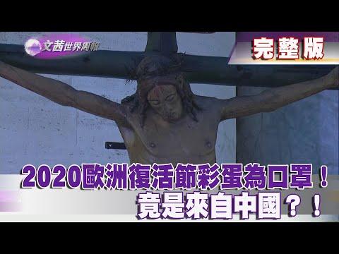 台灣-文茜世界周報-20200404 2020歐洲復活節彩蛋為口罩!來自中國?!