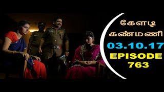 Keladi Kanmani Sun Tv Episode  763 03/10/2017