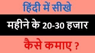 Hindi Me Jaane Ghar Baithe Paise Kaise Kamaye - Bina kisi Investment ke