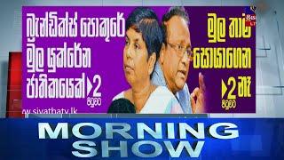 Siyatha Morning Show | 08 .12.2020