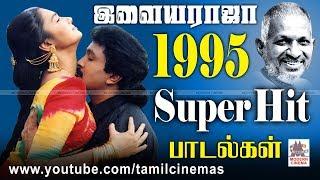 1995 Ilaiyaraja Super Hit songs | 1995 ஆண்டு இசைஞானி இசையமைத்த சூப்பர் ஹிட் பாடல்கள்