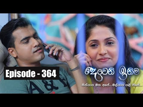 Deweni Inima | Episode 364 28th June 2018