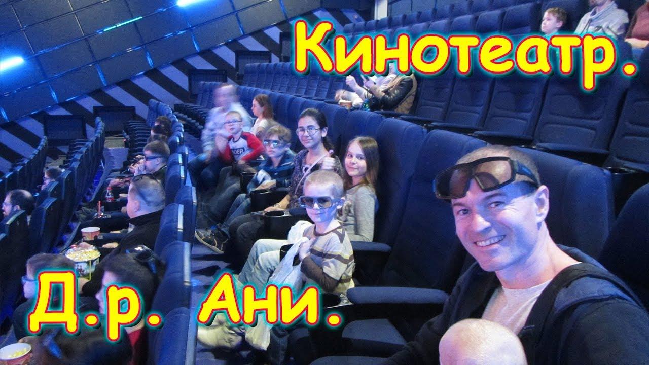Празднуем Д.р. Ани. Ей 12 лет. Ч.1 В кинотеатре. (03.19г.) Семья Бровченко.