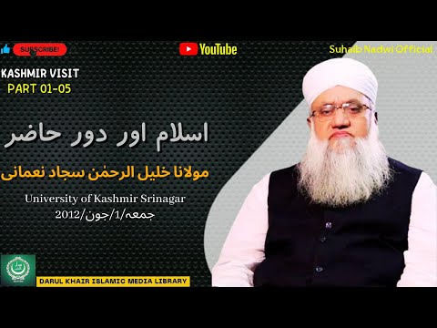 Maulana Sajjad Noomani Naqashbandi (islam Aur Dour E Haazir Part 01 Of 05) video
