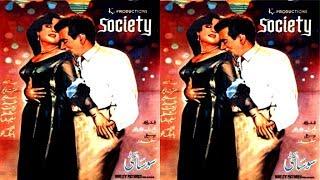 SOCIETY (1959) - SUDHIR, MUSARRAT NAZIR, HUSNA & SALEEM RAZA - OFFICIAL PAKISTANI MOVIE