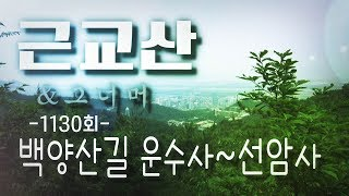근교산&그너머(Vicinity of the mountain hike, 1130)  백양산길 운수사~선암사 (Baeyangsan-gil, Unsusha~Sunamsa)