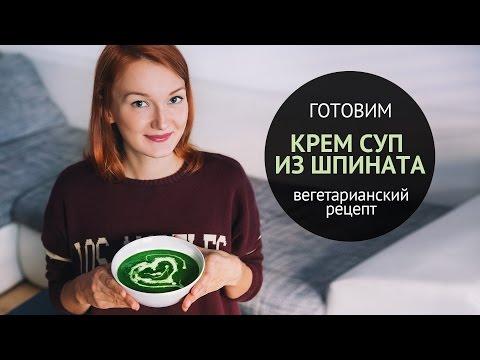 Крем Суп со сливками из Шпината | Вегетарианские рецепты