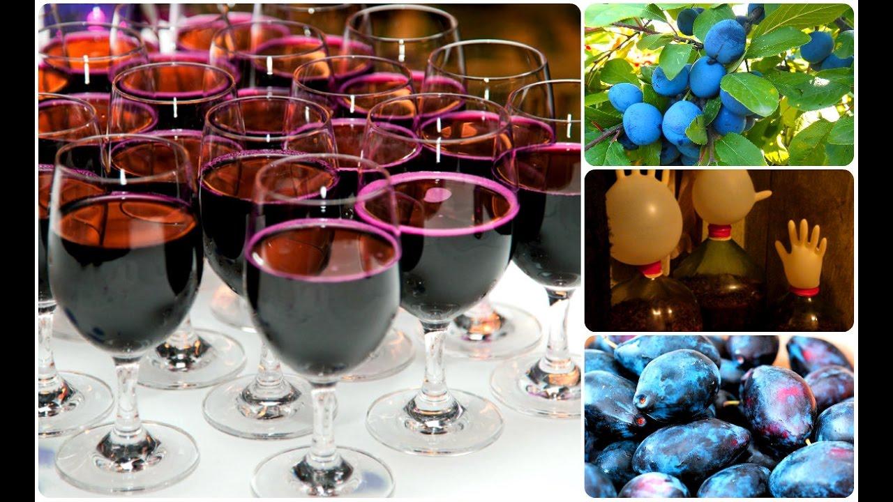 Домашнее вино из слив - YouTube