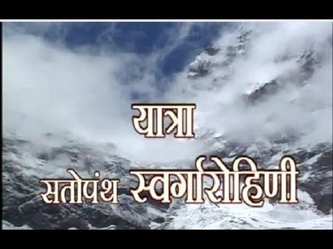Yatra Badrinath Satopanth Swargarohini