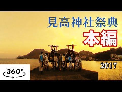 これが伊豆 河津のローカル夏祭り 360°カメラを持って見高神社祭典に密着 | 360fly