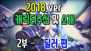 [테일즈위버]초보자가이드 캐릭터추천 및 소개 2부 2018.ver - 딜러 편 - END