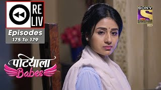 Weekly ReLIV - Patiala Babes - 29th July To 2nd August 2019 - Episodes 175 To 179