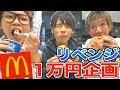 マクドナルドで1万円食べきるまで帰れません�