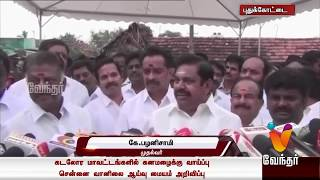News Afternoon 1.30 pm (20.11.18)