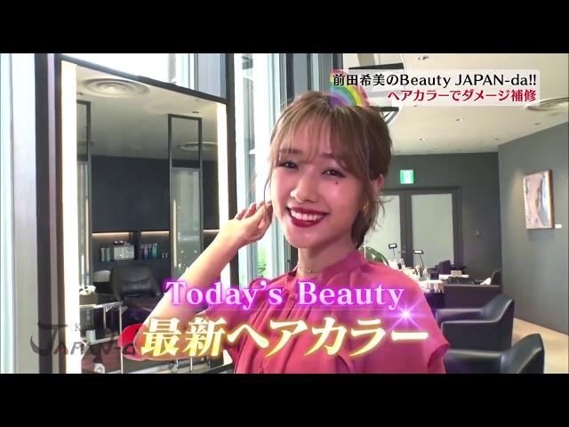 前田希美のBeauty JAPAN da!!#2 ソヴァールカラー