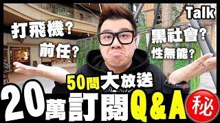【Talk】20萬訂閱Q&A!50問大放送 (答題無底線)