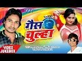 गैस चूल्हा - Gas Chulha - Video JukeBOX - Narendra Rajbhar , Ramakant Rajbhar - Bhojpuri Hot Songs thumbnail