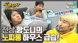 [오분순삭] 치료를 빙자한 정형돈의 대환장 진상파티★ in 홍철하우스|#무한도전 레전드