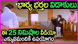 Best Climax Court Scene In Telugu Movies - Paalu Neelu Telugu Movie | Mohan Babu | Jayapradha