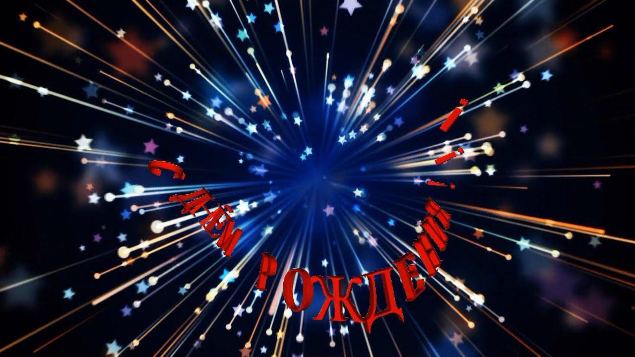 Поздравление с днем рождения по именам павел