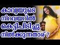 കാവ്യയുടെ നിറവയറിൽ കെട്ടിപിടിച്ചു  നിൽക്കുന്നതാര് ? Kavya madhavan pregnant pics thumbnail