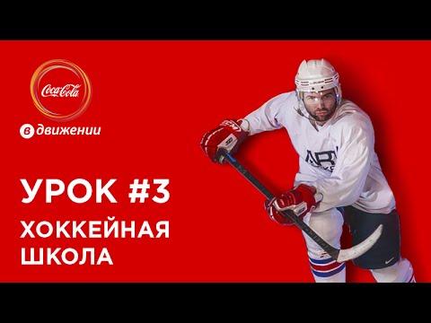 Техника владения хоккейной клюшкой | Хоккейная школа #3