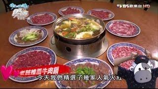 【食尚玩家】阿裕牛肉涮涮鍋 台南老饕推薦!牛肉火鍋打敗牛肉湯!