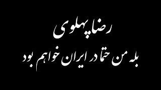 """رضا پهلوی """"من حتما در ایران خواهم بود"""""""