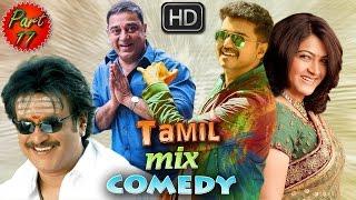 Tamil Movie Funny Scenes | Tamil New Movie Comedy | upload 2017 | HD 1080 | Tamil Funny Scenes