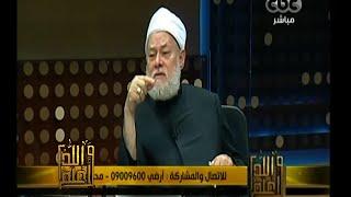 #والله_أعلم   د.علي جمعة : حق الوجود والصحة هو أول حقوق الطفل في الاسلام