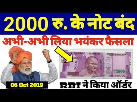 आज से ₹2000 रुपये के नोट बंद, अभी देखें वरना नुकसान उठाओगे | आज से छपाई बंद RBI News, Modi News