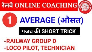 Railway group D, Alp Math Online coaching //Average short trick part 1 [hindi]