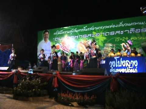 กะเลิงฟ้อนเอ้ดอกคูน  โรงเรียนคำเตยอุปถัมภ์ ต คำเตย อ เมือง นครพนม , NakhonPhanom
