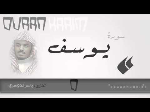 سورة يوسف - القارئ- ياسر الدوسري | Quran Karim video