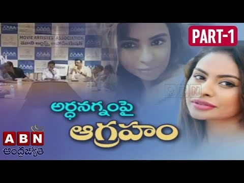 Actress Sri Reddy Responds On MAA Association Members Comment | Part 1 | ABN Telugu