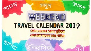 WEEKEND TRAVEL CALENDAR 2019 || Holiday wise weekend Travel Guide || Weekend tour from Kolkata