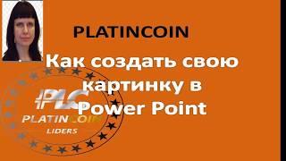 PLATINCOIN.Как создать свою картинку в Power Point
