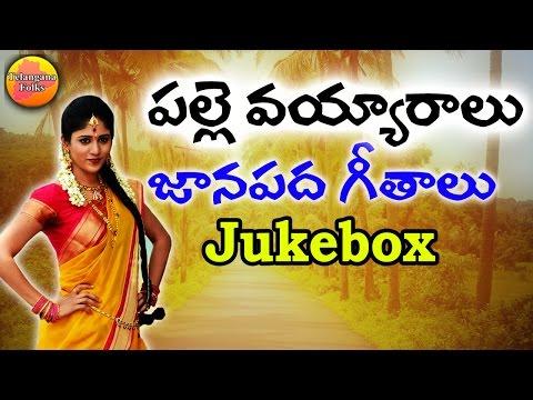 Palle Vayyaralu | Telangana Folk Songs Jukebox | Janapada Songs Telugu | New Folk Songs Telugu
