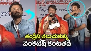 Venkatesh Get EMOTIONAL on Stage | Maa Association Silver Jubilee Celebrations